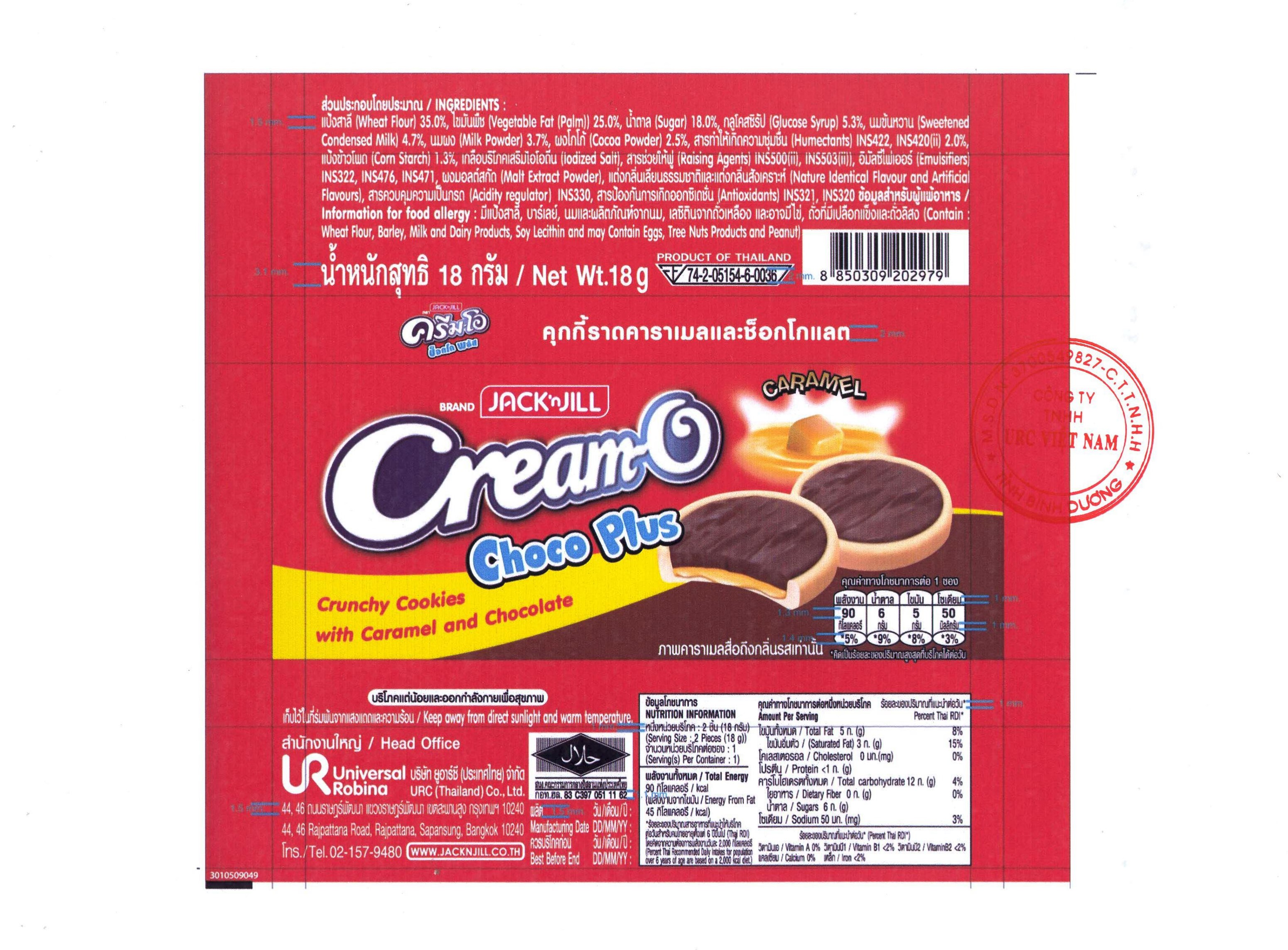 PRODUCT ANNOUNCEMENT CRUNCHY COOKIES WITH CARAMEL AND CHOCOLATE BRAND CREAM-O CHOCO PLUS